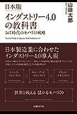 日本版インダストリー4.0の教科書