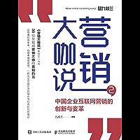 营销大咖说2  中国企业互联网营销的创新与变革
