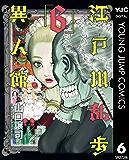江戸川乱歩異人館 6 (ヤングジャンプコミックスDIGITAL)