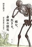 病む、生きる、身体の歴史 ―近代病理学の哲学―