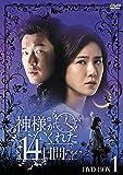 [DVD]神様がくれた14日間 DVD-BOX1