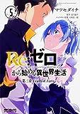 Re:ゼロから始める異世界生活 第三章 Truth of Zero 5 (MFコミックス アライブシリーズ)