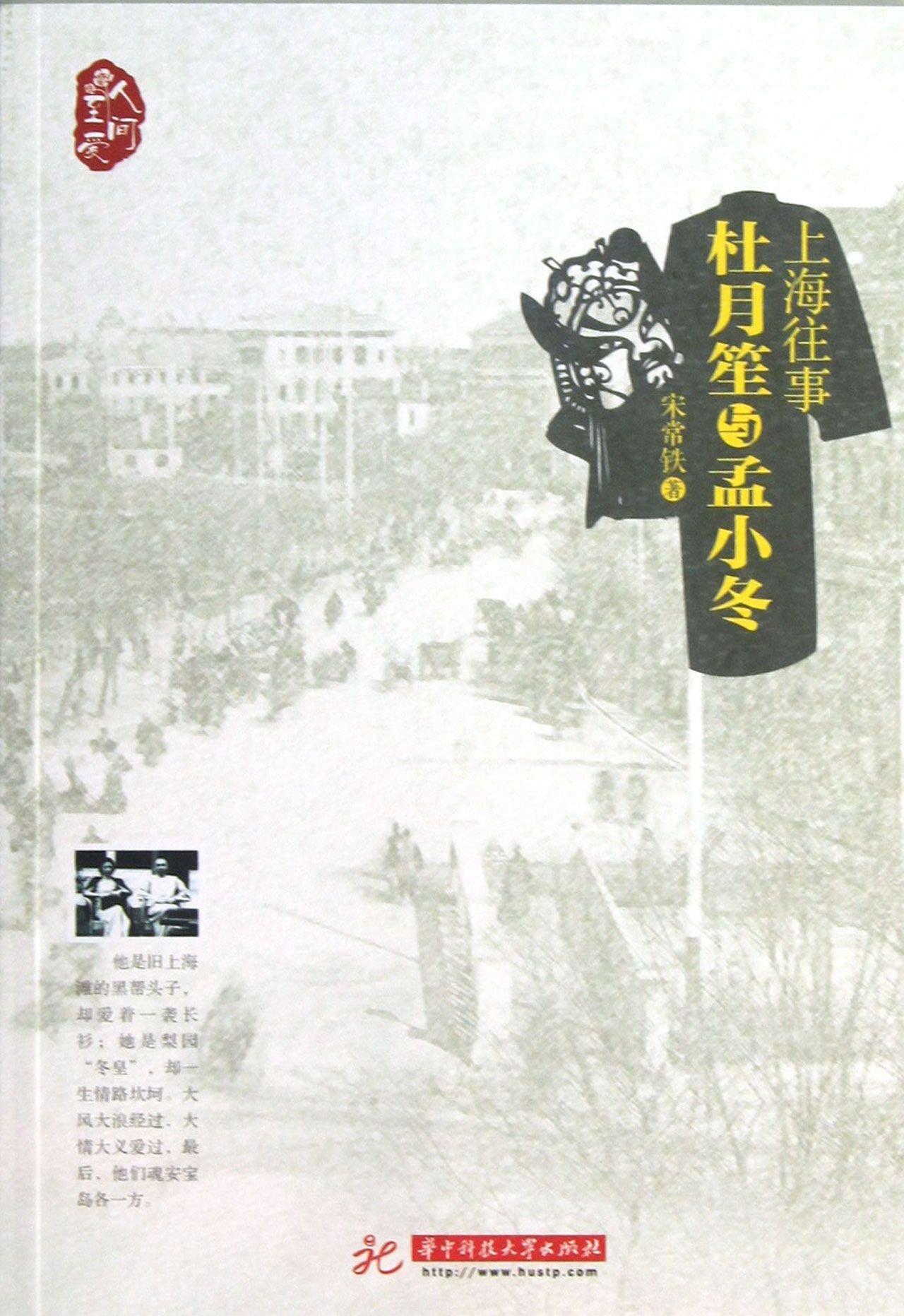 Memories of Shanghai (Du Yusheng and Meng Xiaodong) (Chinese Edition) PDF