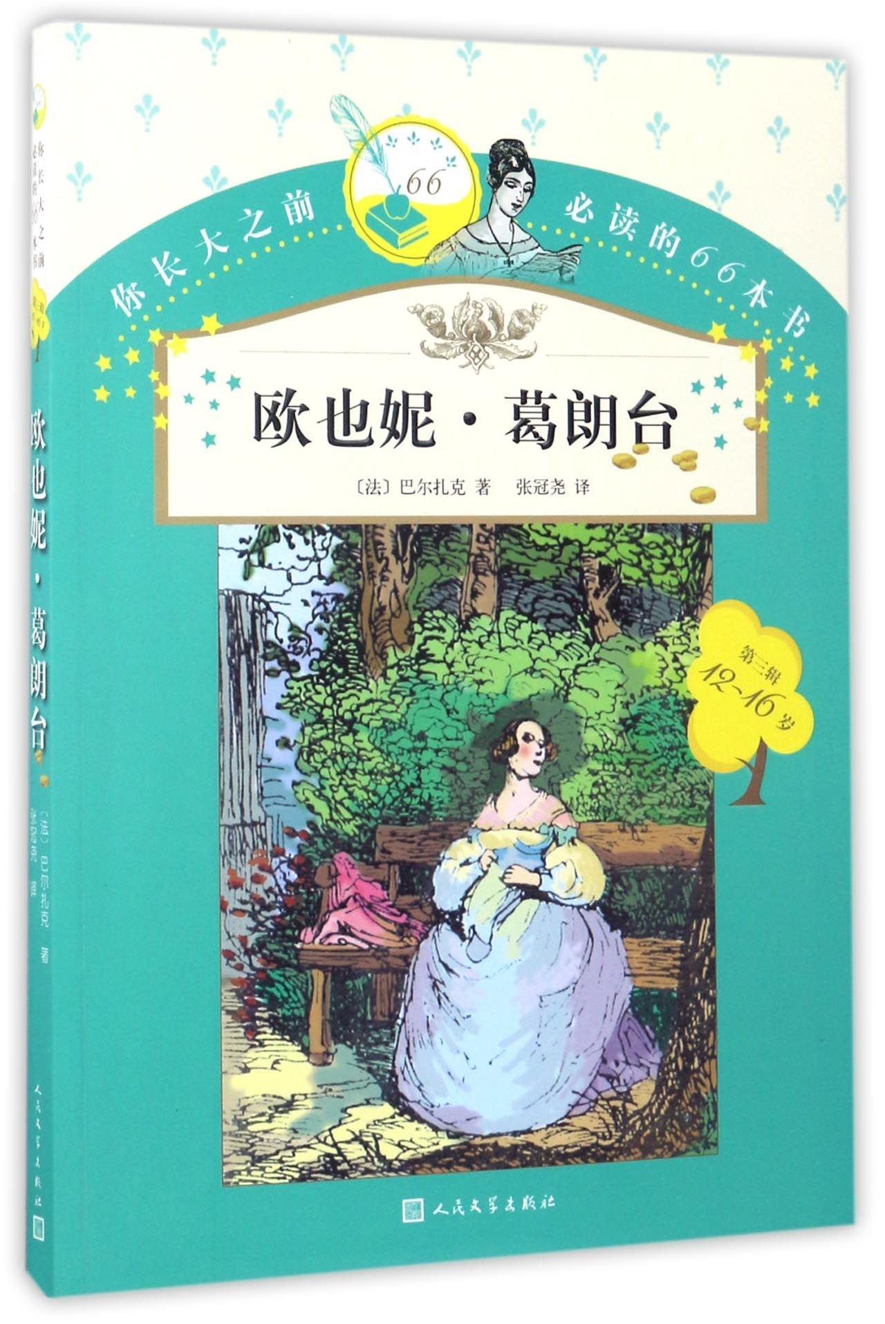 Download Eugenie Grandet (Chinese Edition) PDF