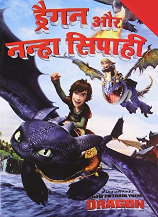 Amazon buy how to train your dragon hindi dvd blu ray how to train your dragon hindi ccuart