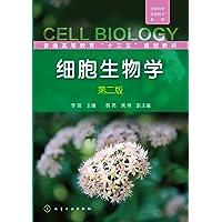 """普通高等教育""""十三五""""规划教材·生物科学生物技术系列:细胞生物学(第二版)"""