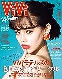 ViVi 2018年9月号【雑誌】