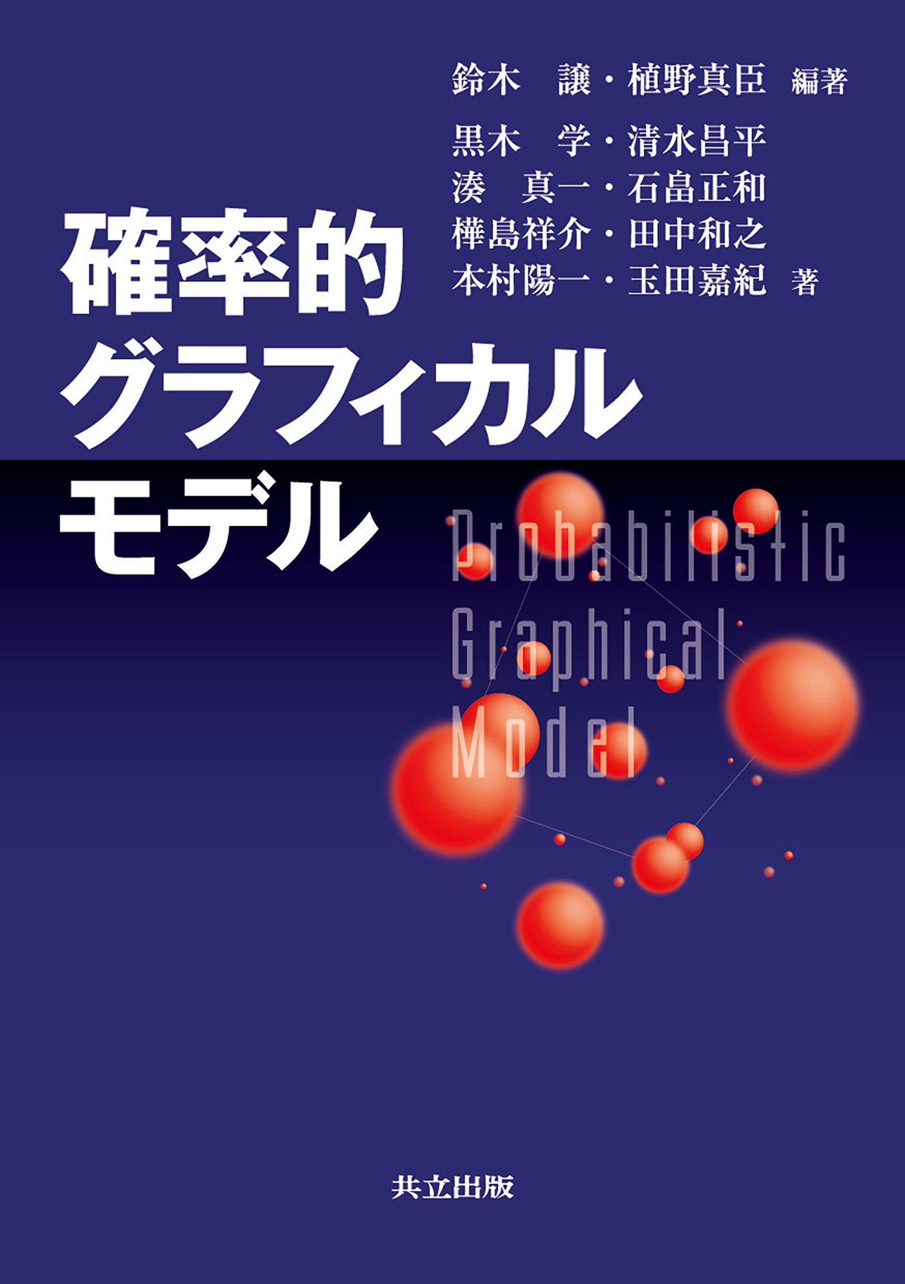 確率的グラフィカルモデル | 鈴木 譲, 植野 真臣, 黒木 学, 清水 昌平 ...