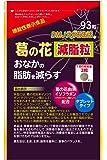 葛の花減脂粒 葛の花イソフラボン含有サプリメント DMJえがお生活 機能性表示食品 1袋93粒入