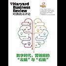 """数字时代,营销官的""""左脑""""与""""右脑""""(《哈佛商业评论》增刊)"""