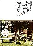 丸林さんちの 手づくり家具帖簡単にできるアンティークスタイル木工レシピ