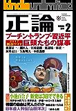 月刊正論 2017年 02月号 [雑誌]