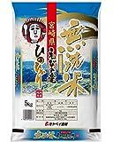 宮崎県えびの産 無洗米ひのひかり 5㎏ 平成29年産