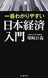 一番わかりやすい日本経済入門
