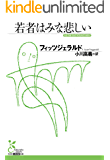 若者はみな悲しい (光文社古典新訳文庫)