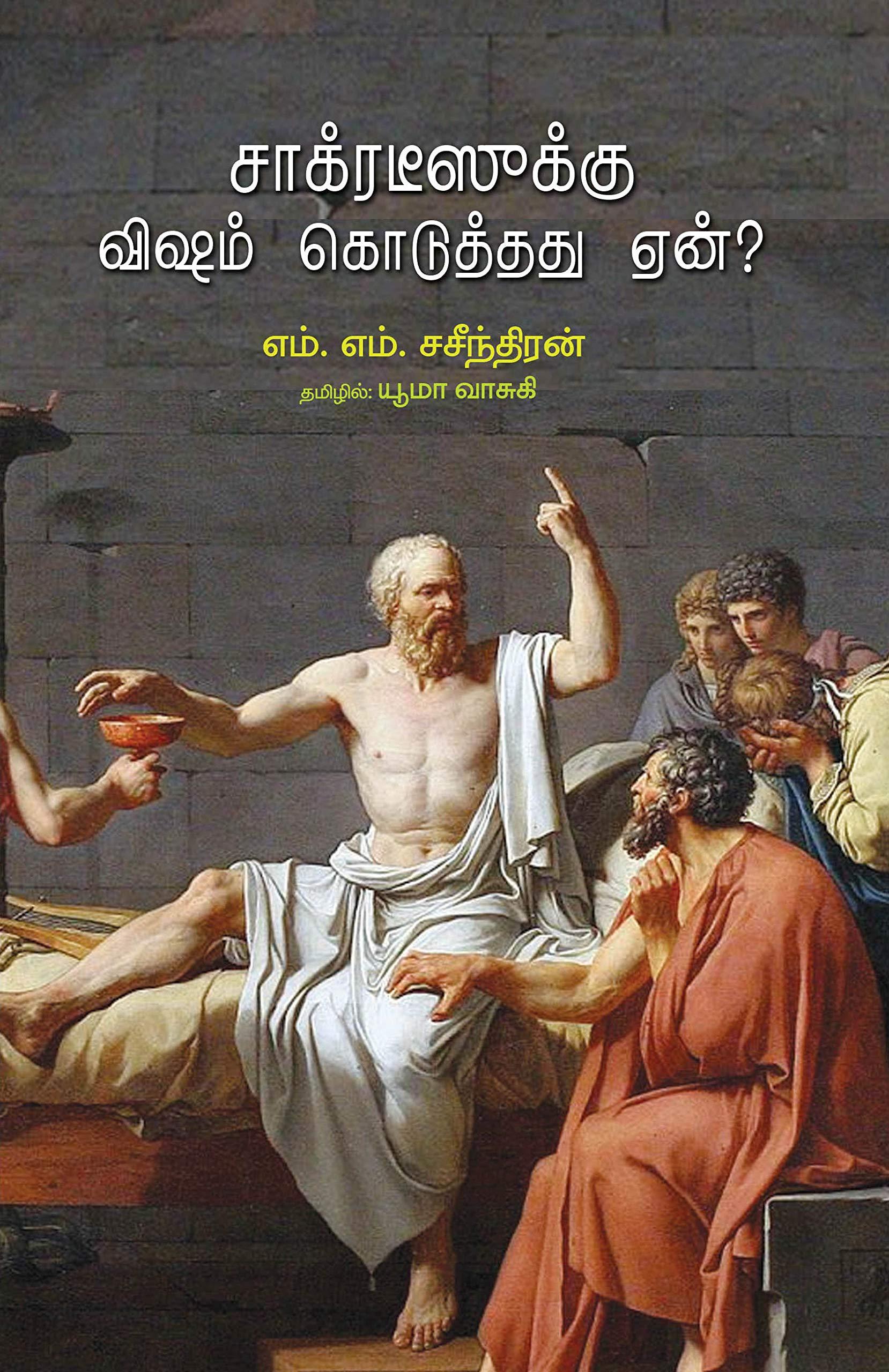 Buy Socratesku visham koduthathu Yean - சாக்ரடிஸூக்கு ...