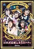 日本武道館 de まねきケチャ [DVD]