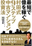 最短で億を稼ぐ 村田式9ステップ 中古マンション投資法