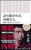 語り継がれた西郷どん 発掘!維新スクラップブック (朝日新書)