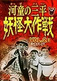 河童の三平 妖怪大作戦 VOL.2<完> [DVD]