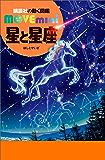 星と星座 (講談社の動く図鑑MOVE mini)