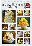 にっぽん氷の図鑑 Best50 (ぴあMOOK)