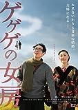 ゲゲゲの女房(新・死ぬまでにこれは観ろ! ) [DVD]