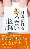 一目おかれる 振るまい図鑑 (青春新書PLAYBOOKS)