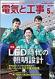 電気と工事 2017年 05 月号 [雑誌]