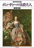 ポンパドゥール侯爵夫人―ロココの女王
