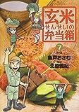 玄米せんせいの弁当箱 (7) (ビッグコミックス)