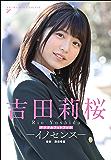 吉田莉桜 イノセンス スピ/サン グラビアフォトブック