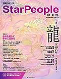 StarPeople(スターピープル) Vol.61 (2016-11-30) [雑誌]