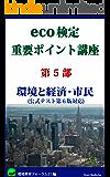 eco検定重要ポイント講座 第5部 (公式テキスト第6版対応): 環境と経済・市民