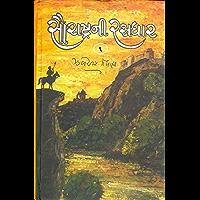 સૌરાષ્ટ્રની રસધાર ૧ ( Saurashtra Ni Rasdhar Vol.I ) (Gujarati Edition)