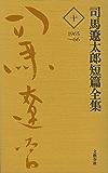 司馬遼太郎短篇全集 第十巻 (文春e-book)