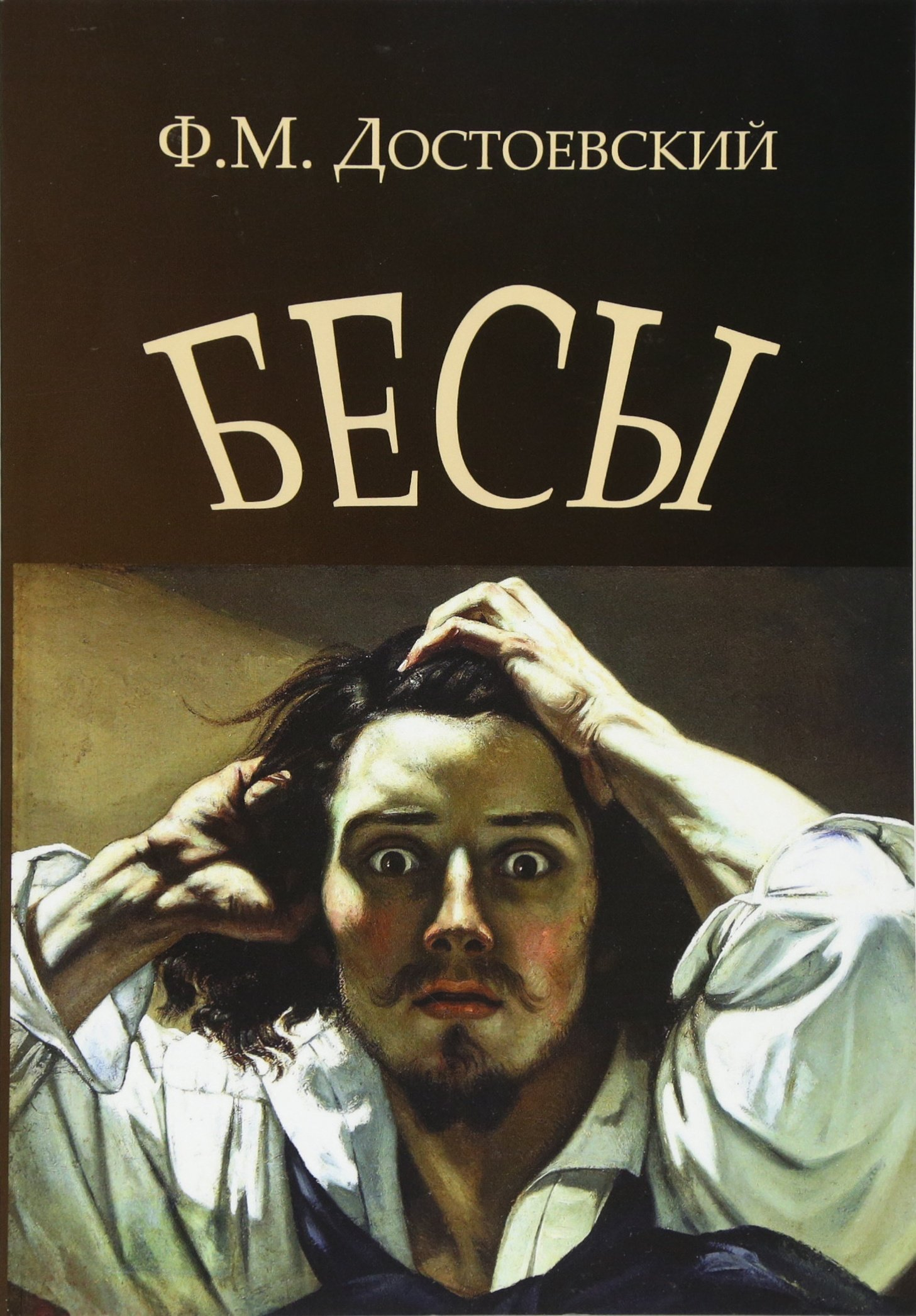 Besy (Russian Edition)