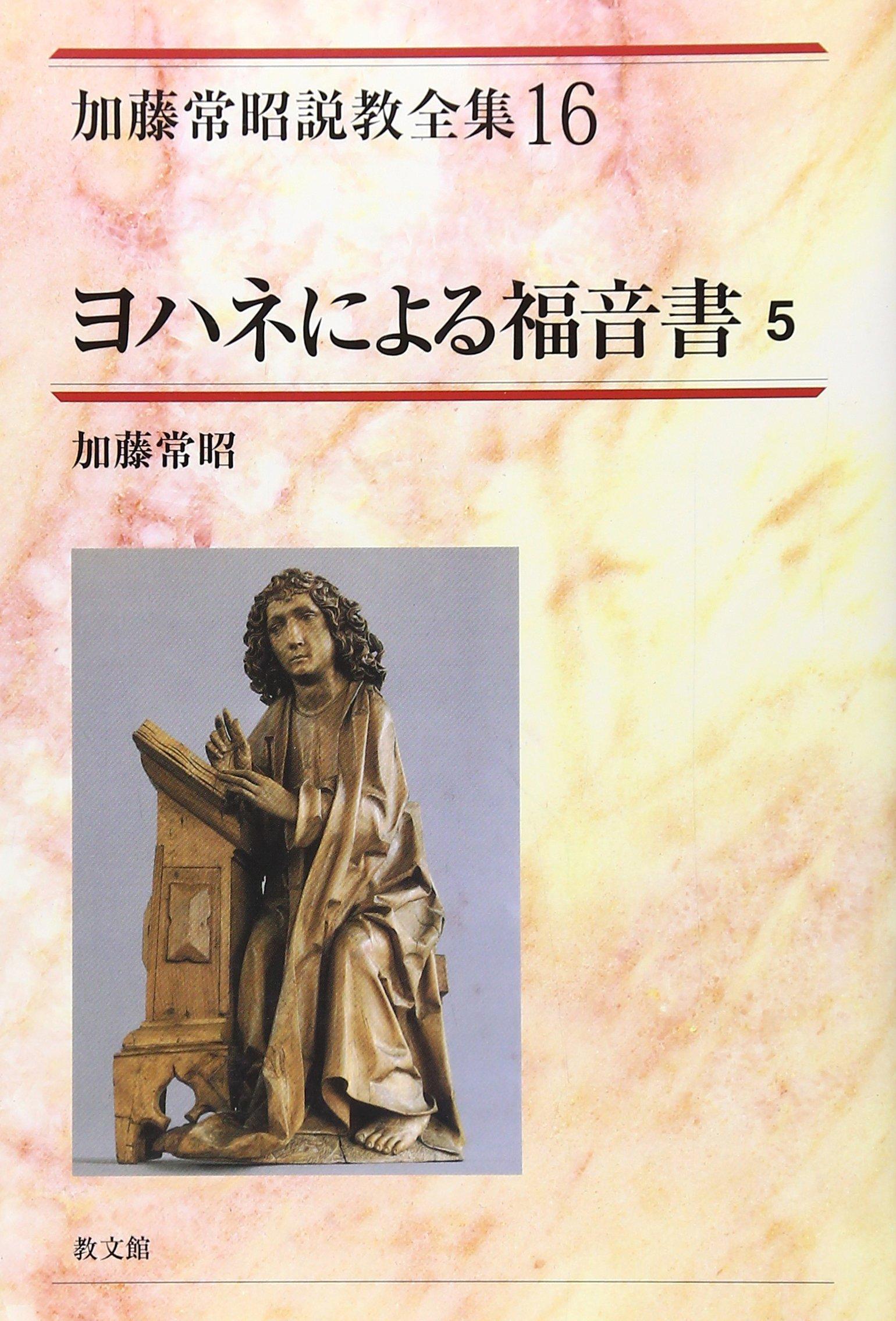 ヨハネによる福音書〈5〉 (加藤...