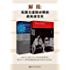 解局:民国及建国初期的政局演变史(全2册 甲骨文系列 未了中国缘+国民党高层派系)