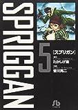 スプリガン (5) (小学館文庫 (みD-5))