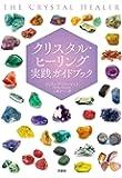 クリスタル・ヒーリング実践ガイドブック
