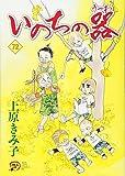 いのちの器 72 (秋田レディースコミックスデラックス)