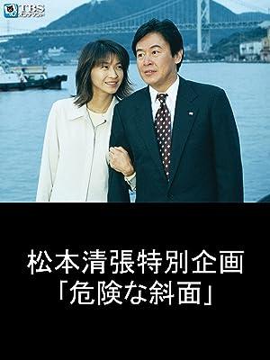 Amazon.co.jp: 松本清張特別企画...