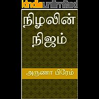 நிழலின் நிஜம் (Tamil Edition)