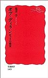 ボブ・ディラン ロックの精霊 (岩波新書)