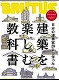 BRUTUS (ブルータス) 2017年 7月15日号 No.850 [建築を楽しむ教科書] [雑誌]