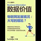 《数据价值》2016盛夏刊:物联网发展境况:大写的尴尬?