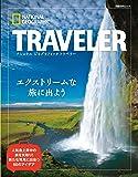 ナショナルジオグラフィックトラベラー エクストリームな旅に出よう (日経BPムック)