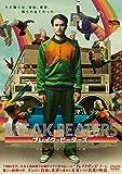 ブレイク・ビーターズ [DVD]