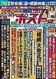 週刊ポスト 2019年 3/8 号 [雑誌]